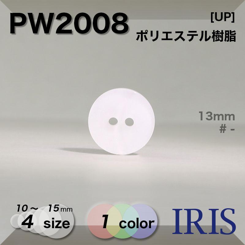 VE153類似型番PW2008