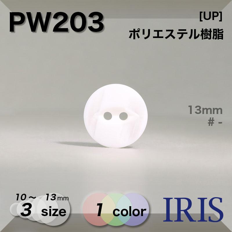 SH2900類似型番PW203