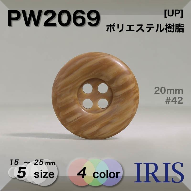 OW798類似型番PW2069