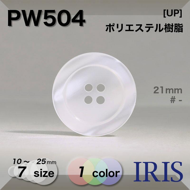 PW603類似型番PW504