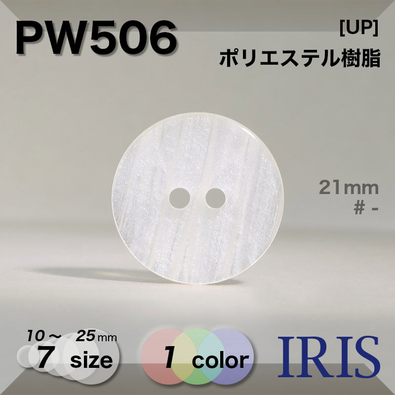 SE2647類似型番PW506