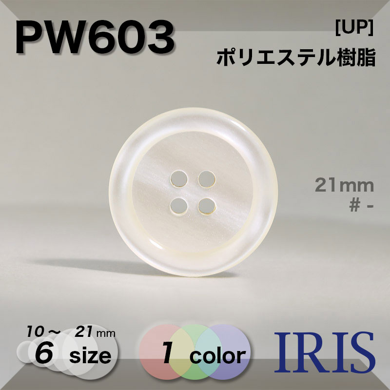 SE2628類似型番PW603