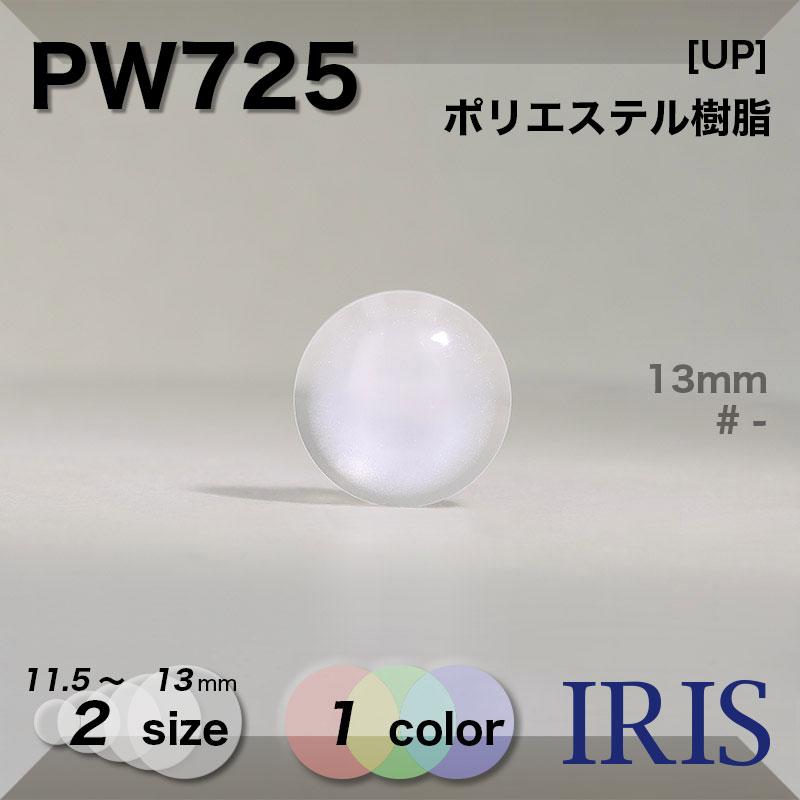 SH2902類似型番PW725