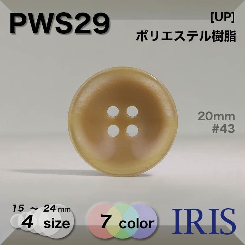 PRV28類似型番PWS29