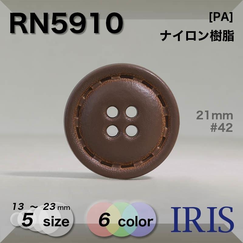 N112類似型番RN5910