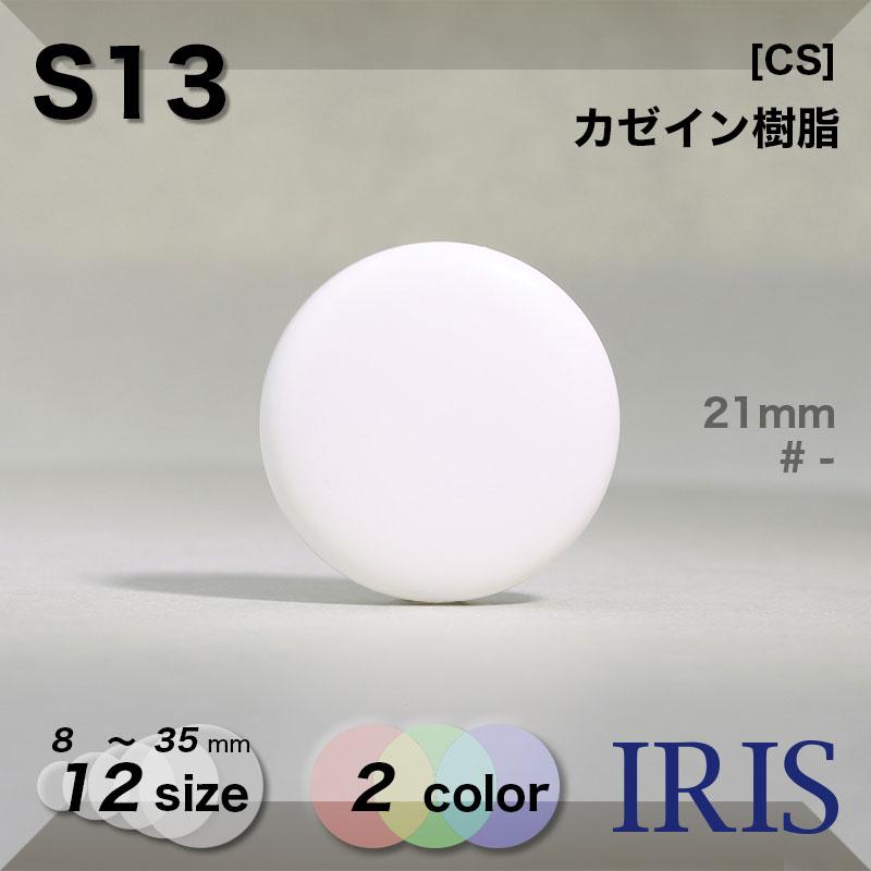 LH1022類似型番S13