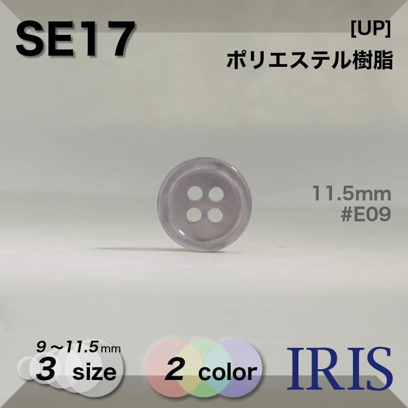 SE2704類似型番SE17