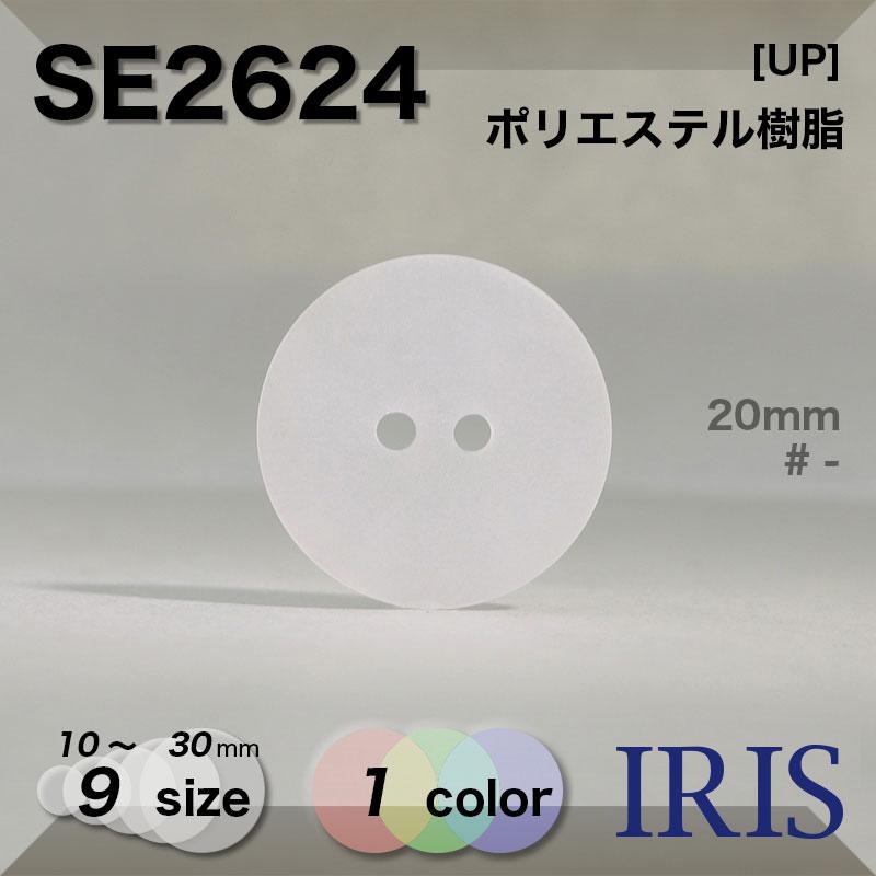 SE2635類似型番SE2624