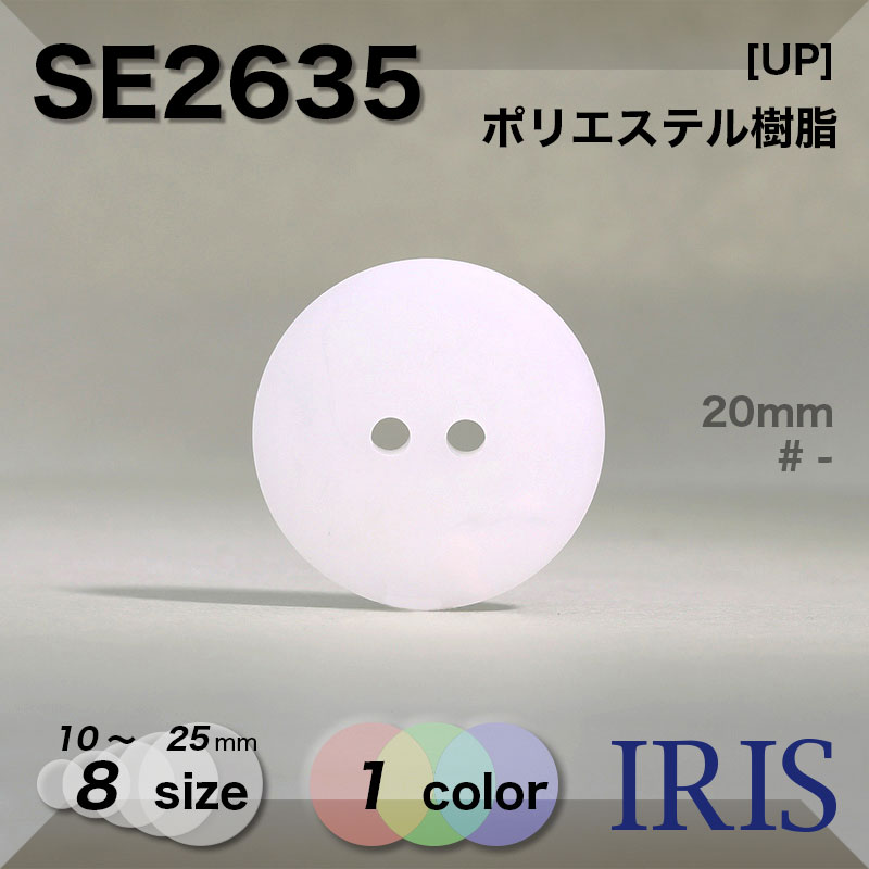 SE2624類似型番SE2635