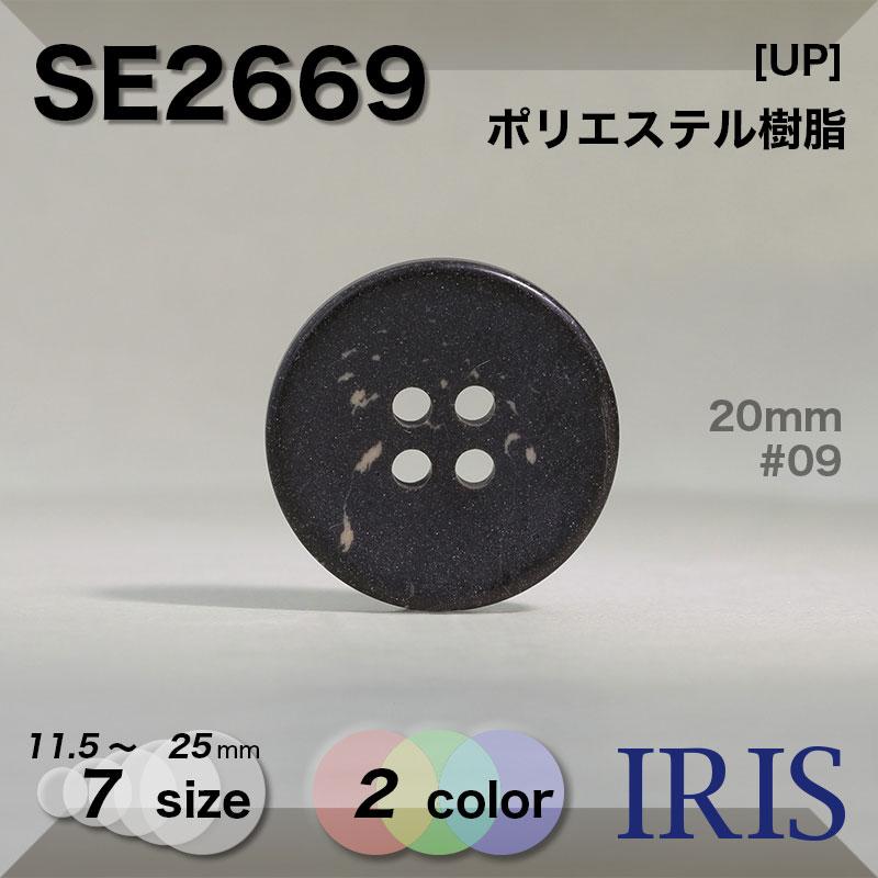 SE2668類似型番SE2669