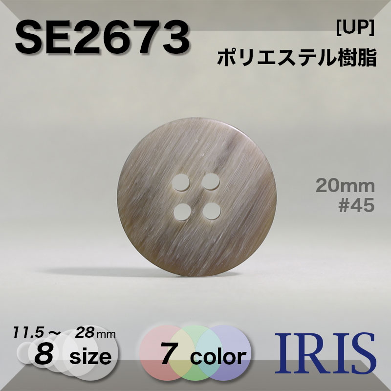 VT13類似型番SE2673