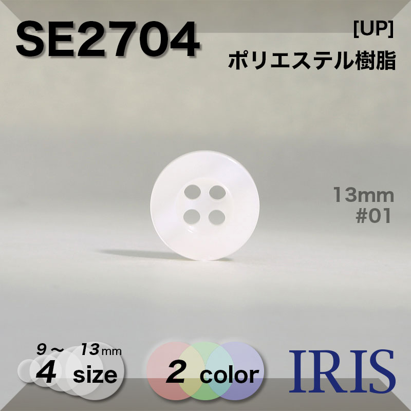 SE2702類似型番SE2704