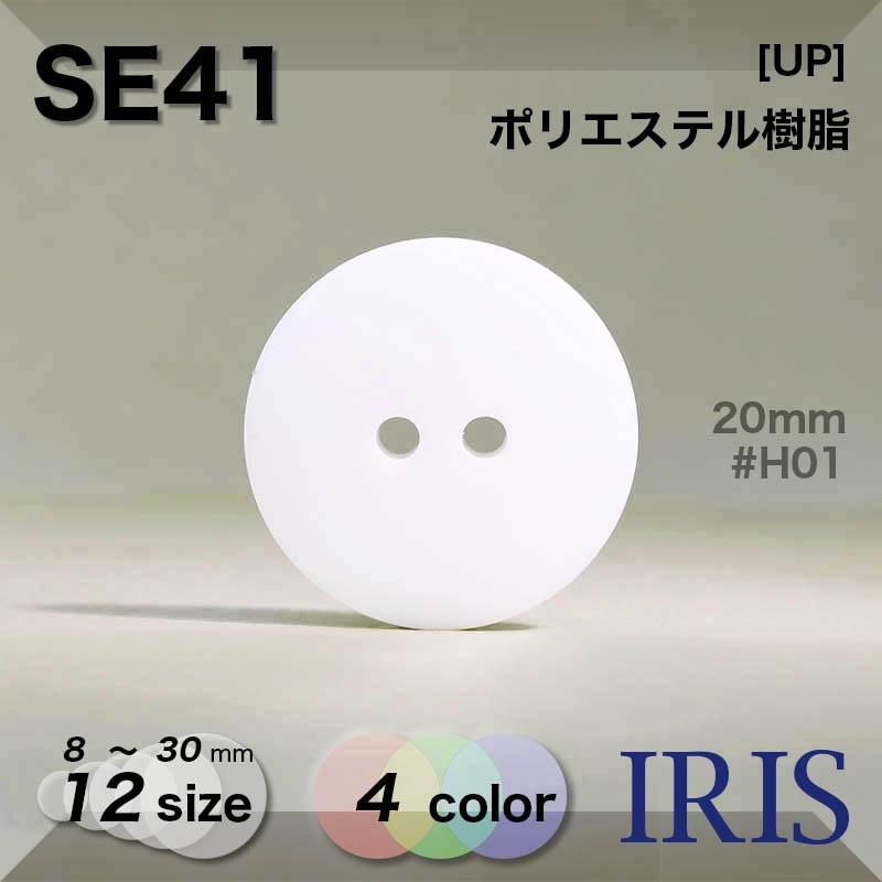 LH1035類似型番SE41