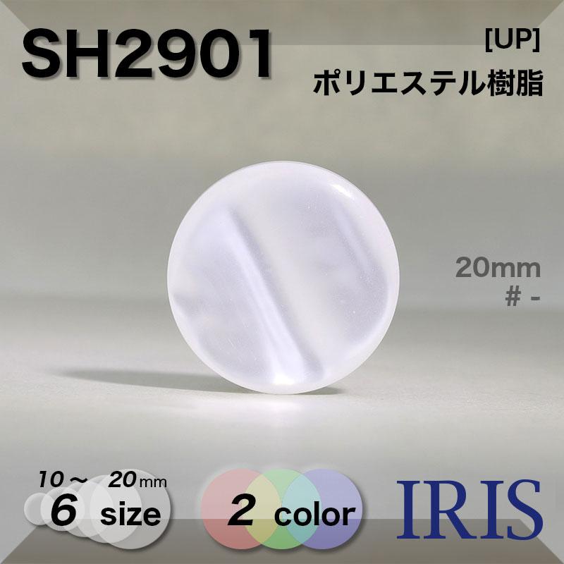 SH2902類似型番SH2901