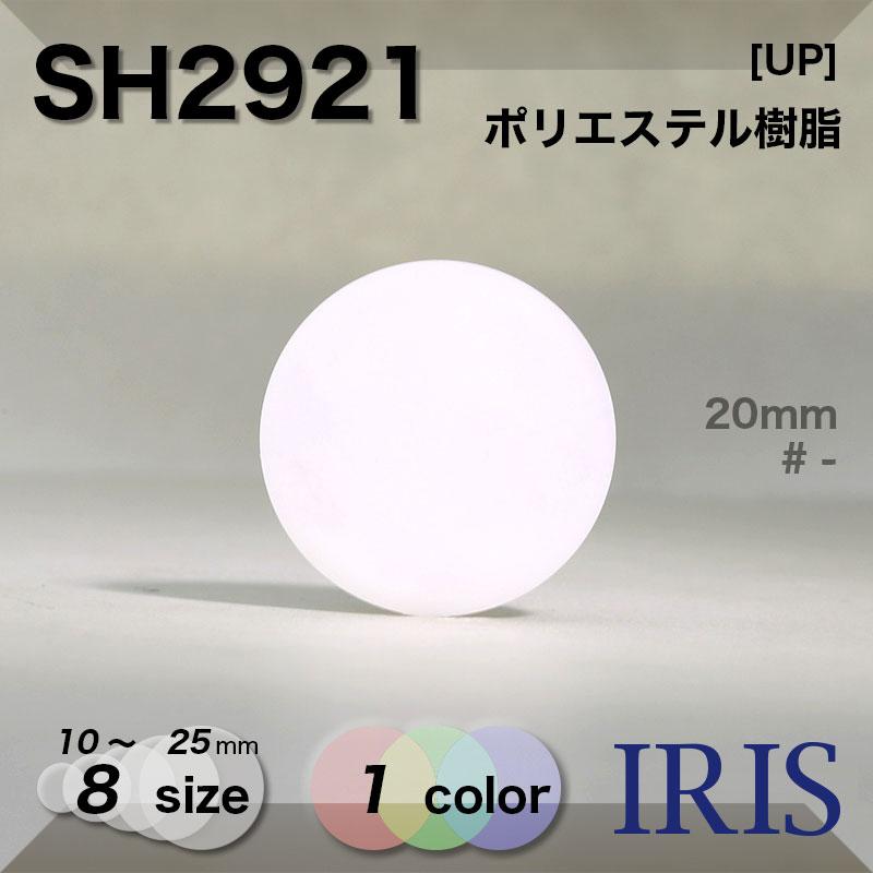 SH2903類似型番SH2921