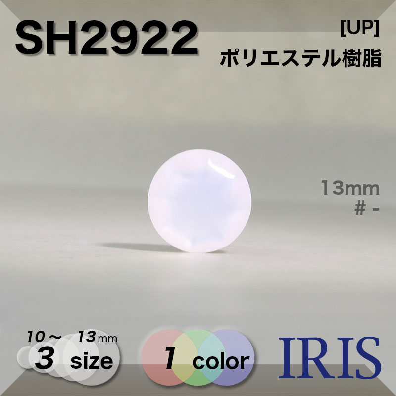 PW1021類似型番SH2922