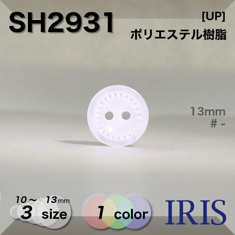 SH2924類似型番SH2931