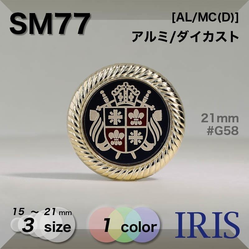 SM59類似型番SM77