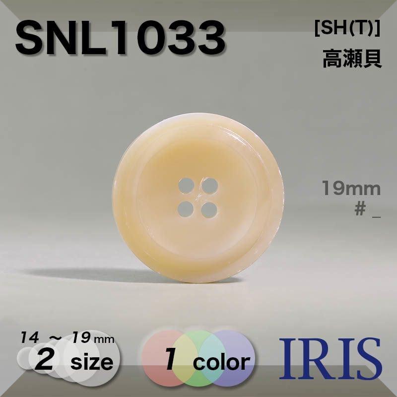 STL1033類似型番SNL1033