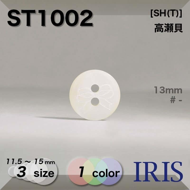 ST1003類似型番ST1002
