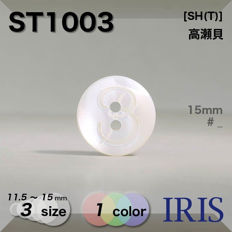 ST1002類似型番ST1003