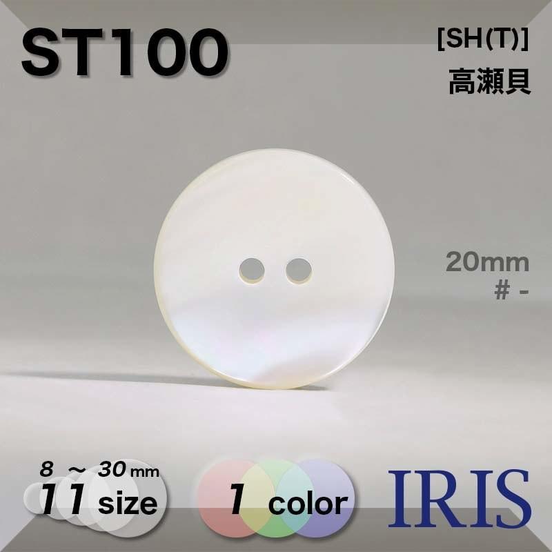 高瀬貝[SH(T)]素材型番ST100