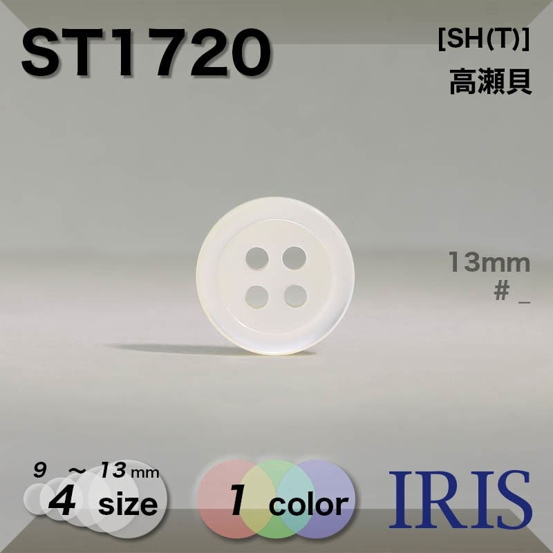 ST17類似型番ST1720