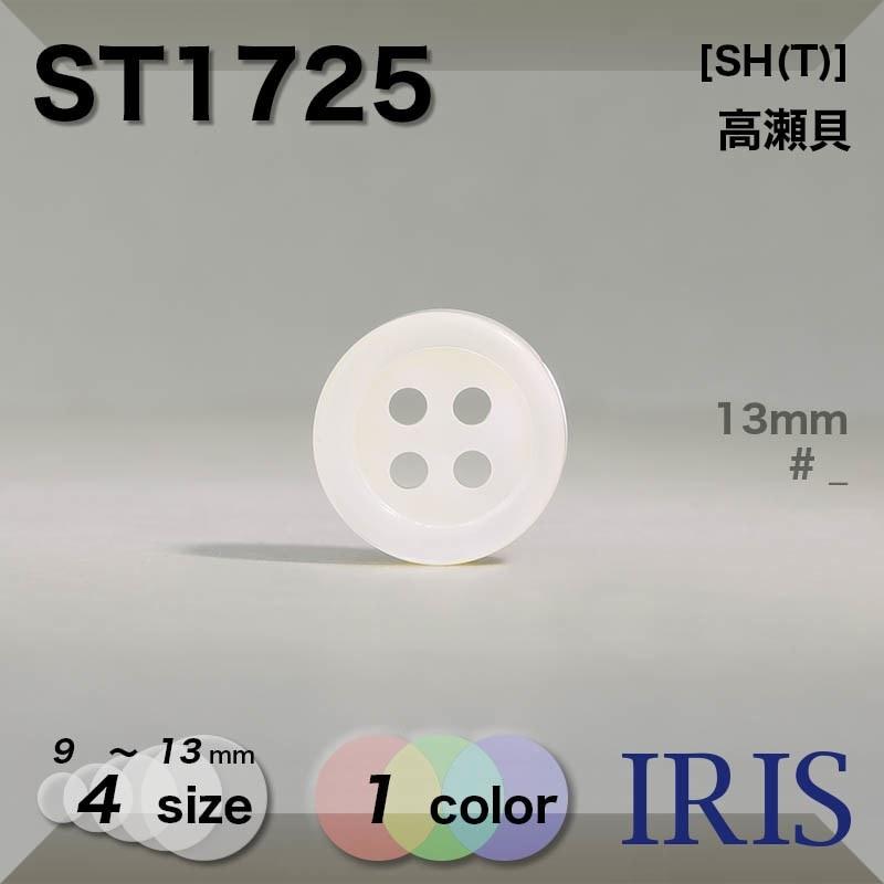 ST17類似型番ST1725