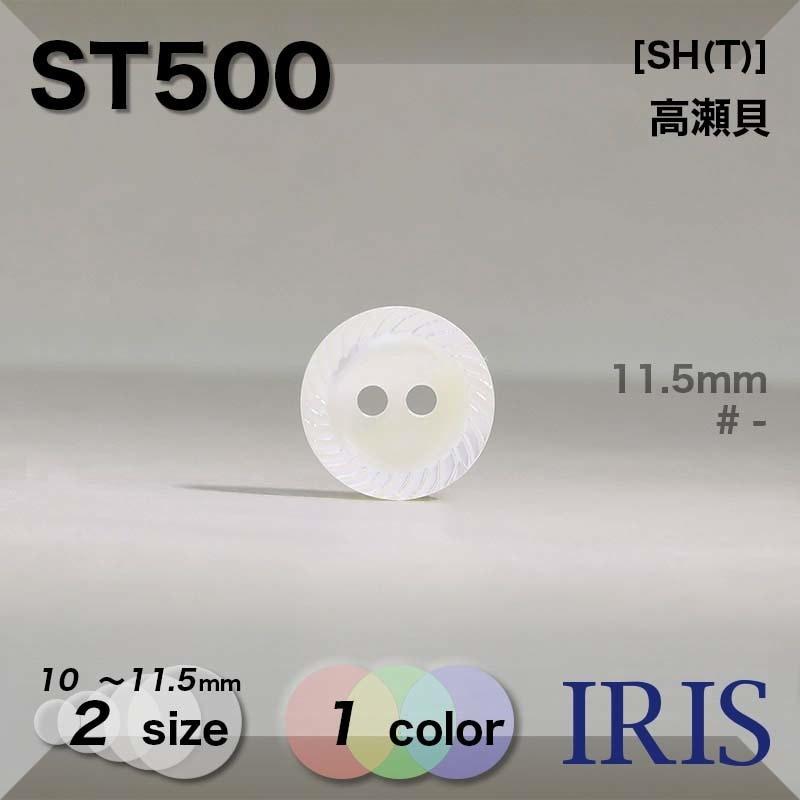 ST501類似型番ST500