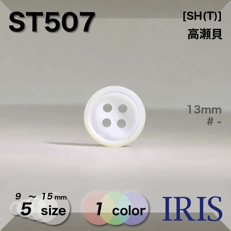 ST8類似型番ST507