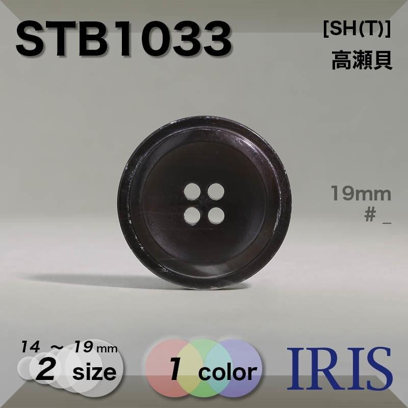 STL1033類似型番STB1033
