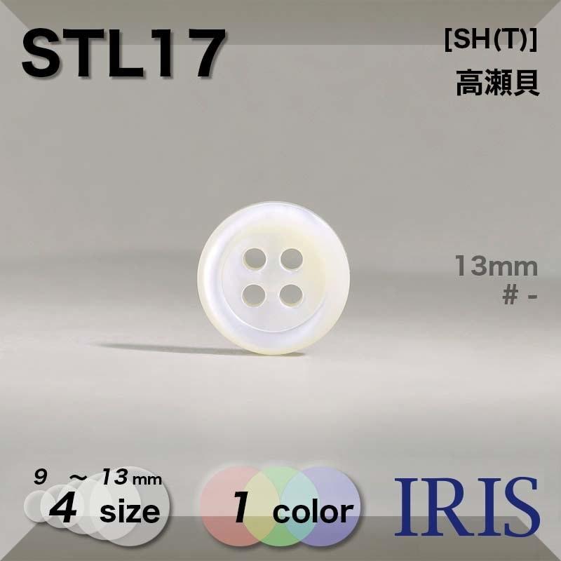 高瀬貝[SH(T)]素材型番STL17