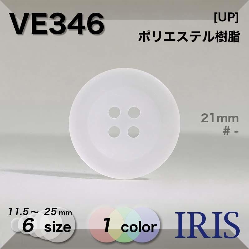 VE9435類似型番VE346