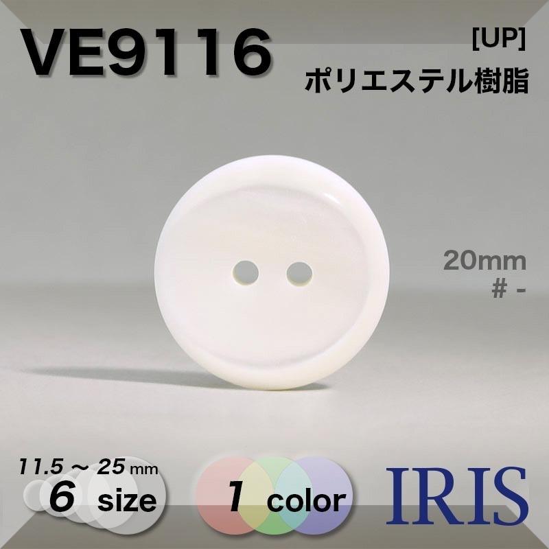 KV4880類似型番VE9116