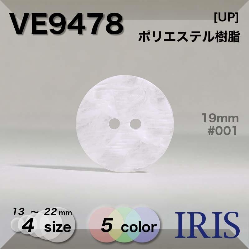VE9479類似型番VE9478