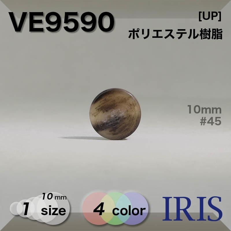 VE9585類似型番VE9590