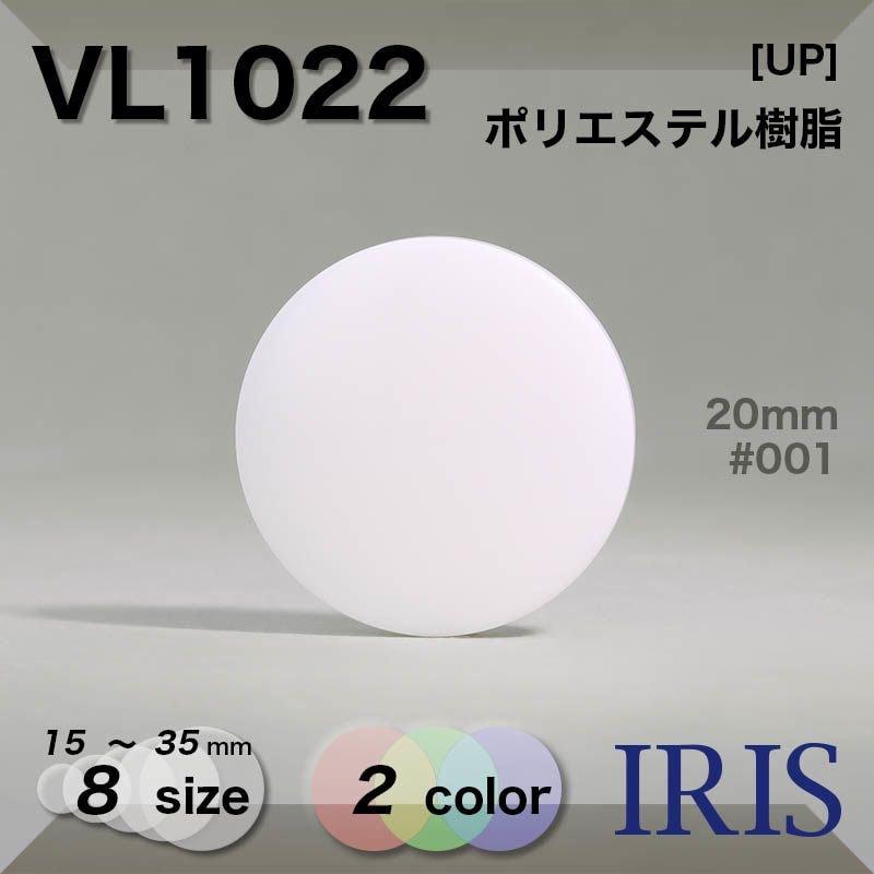 LH1022類似型番VL1022