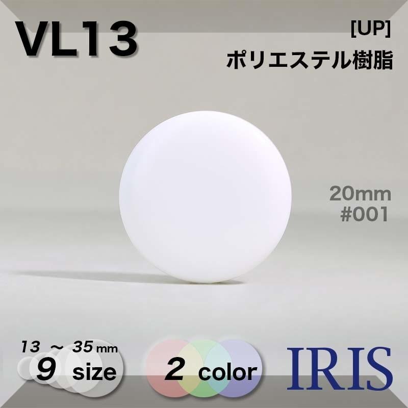 LH92類似型番VL13