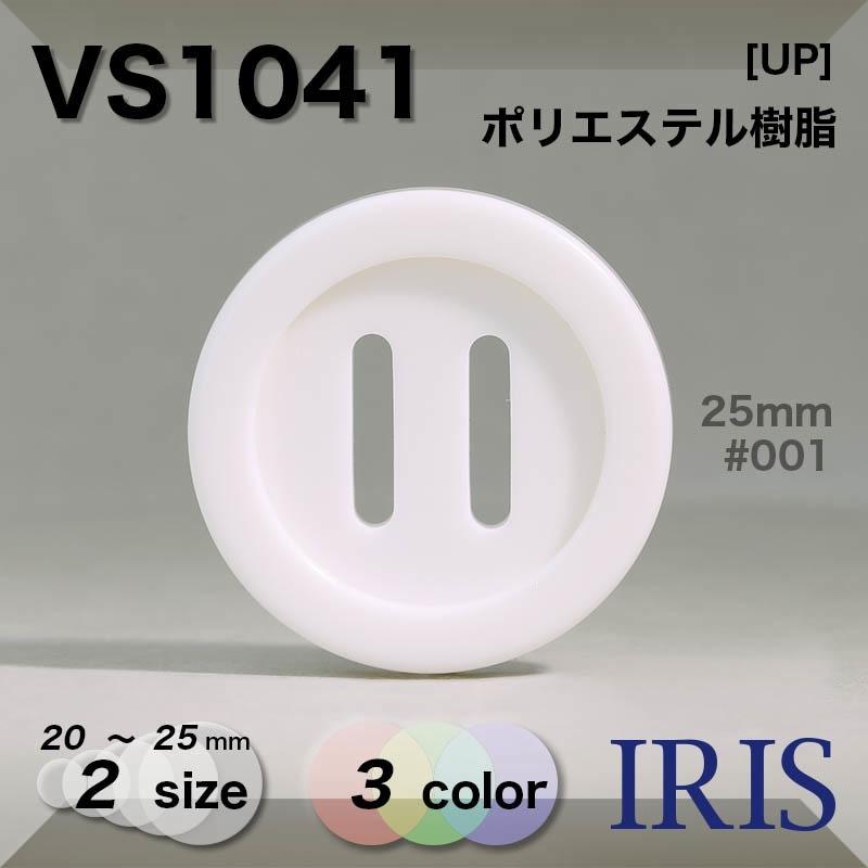 PRV25類似型番VS1041
