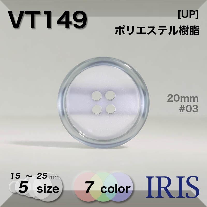 VT148類似型番VT149