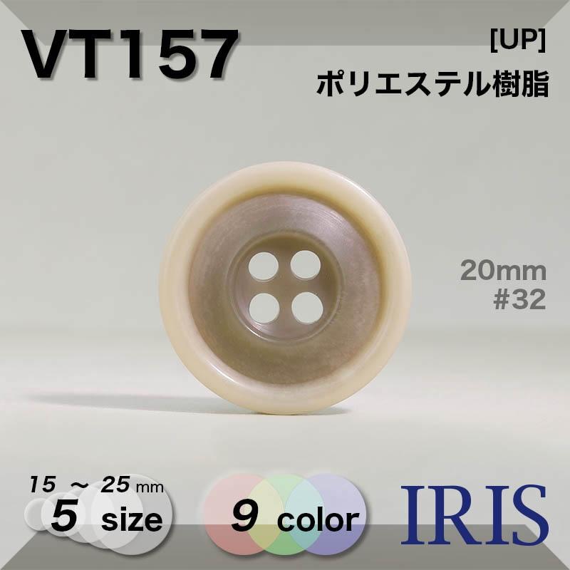 VT152類似型番VT157