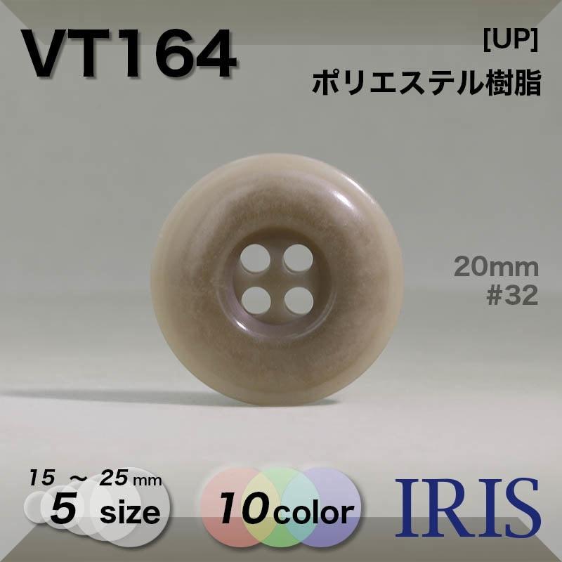 VT163類似型番VT164
