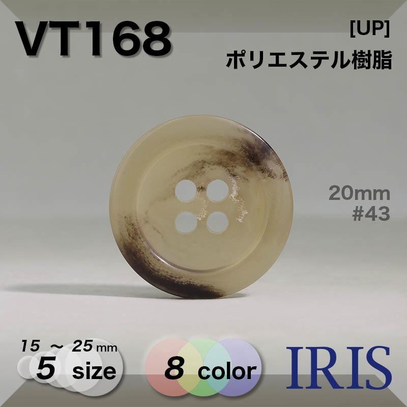 VT169類似型番VT168
