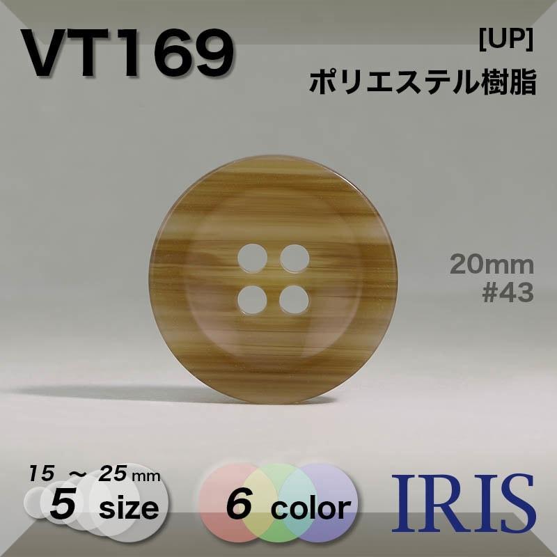 VT168類似型番VT169