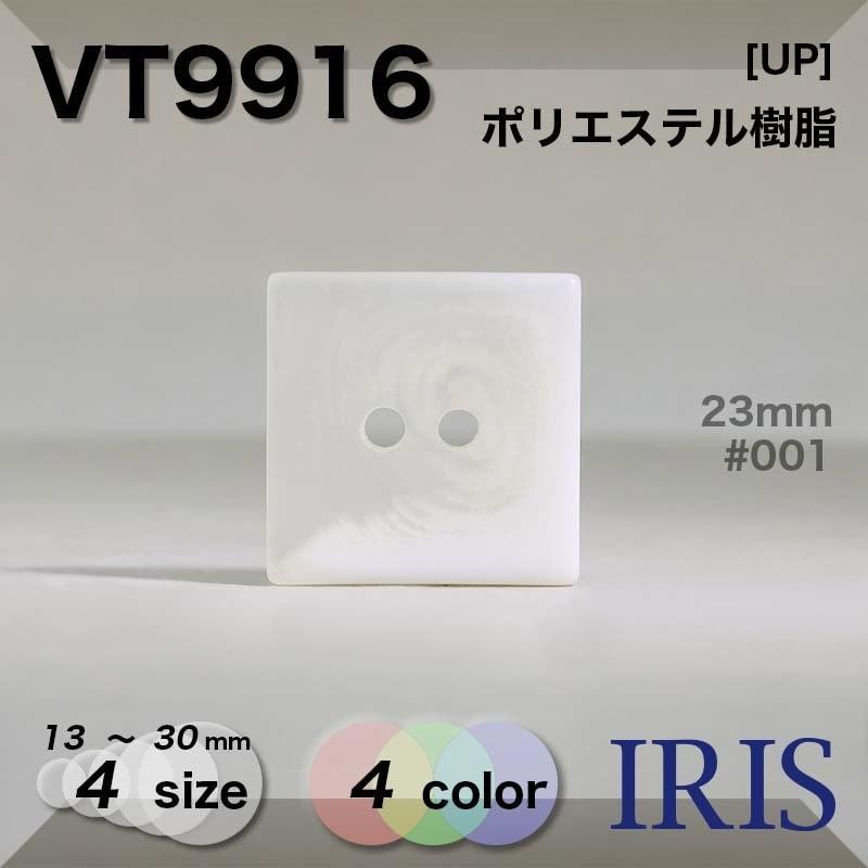 VT9906類似型番VT9916