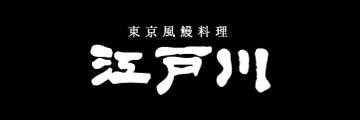 うなぎ料理 江戸川