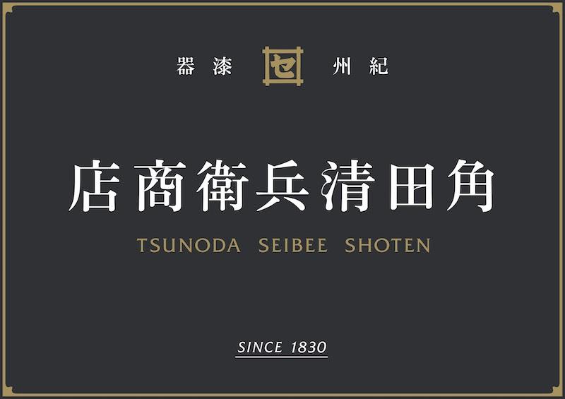角田清兵衛