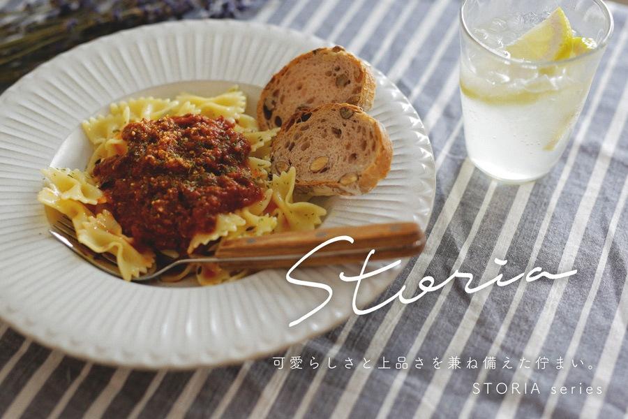 STORIA-ストーリア