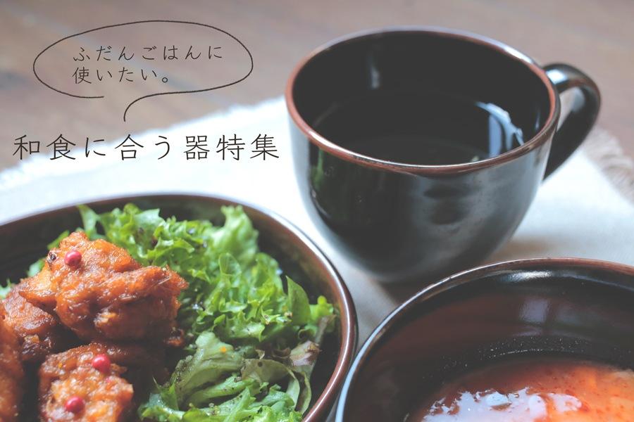 和食に合う器-特集