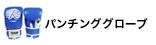 パンチンググローブ